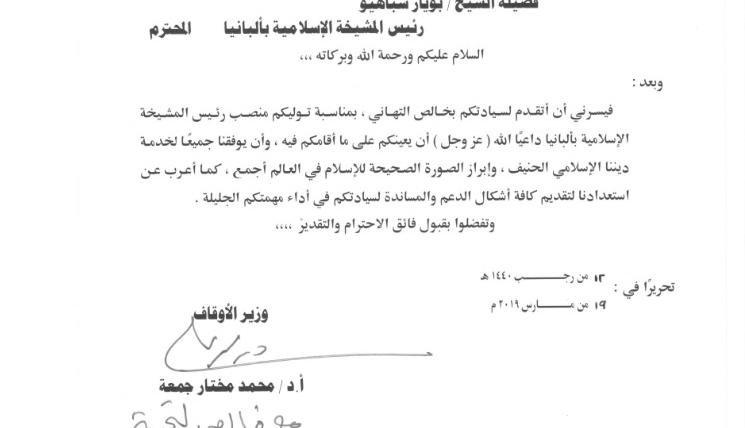 Ministri i Vakfeve të Egjiptit uron Kryetarin e KMSH-së